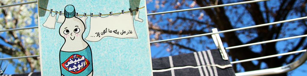 Yislamoo Greeting Cards | about Us