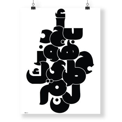 Nursery Art Prints | Arabic Alphabet Fine Art Print | Yislamoo