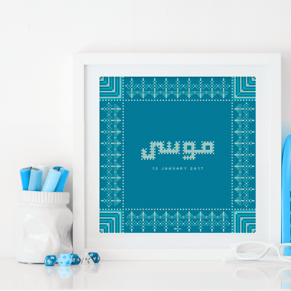 Newborn Baby Gifts | Baby Name Frame In Cross Stitch | Yislamoo
