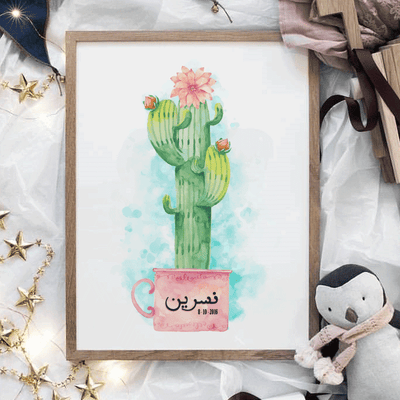 Cactus Nursery Decor Personalized Art Print | Yislamoo