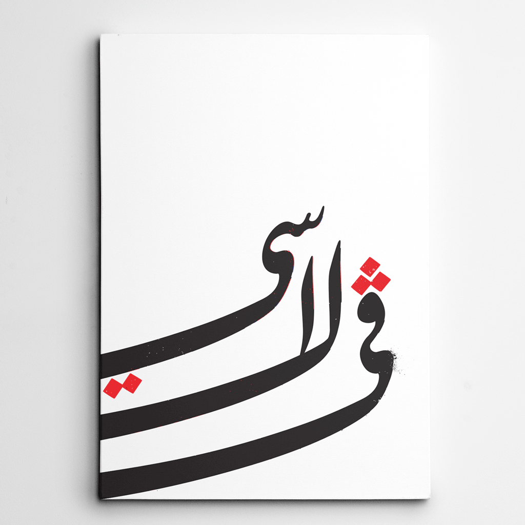 Arabic calligraphy canvas,c'est la vie canvas,cest la vie canvas,Yislamoo