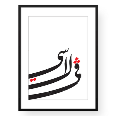 C'est La Vie Wall Art,French Poster in Arabic,French Quote Poster,Arabic Calligraphy Art