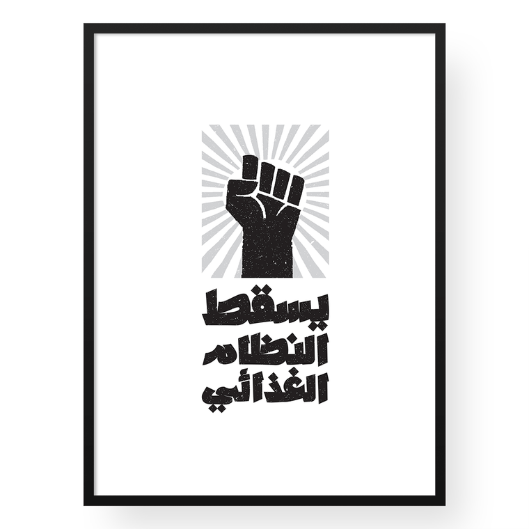 Sale | Down with Diets Print Only | Yislamoo