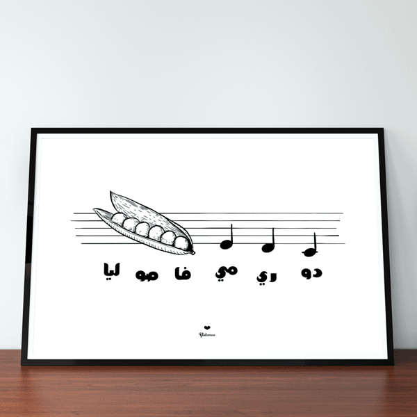 Music Poster,Music Wall Art,Funny Wall Art,Arabic Posters