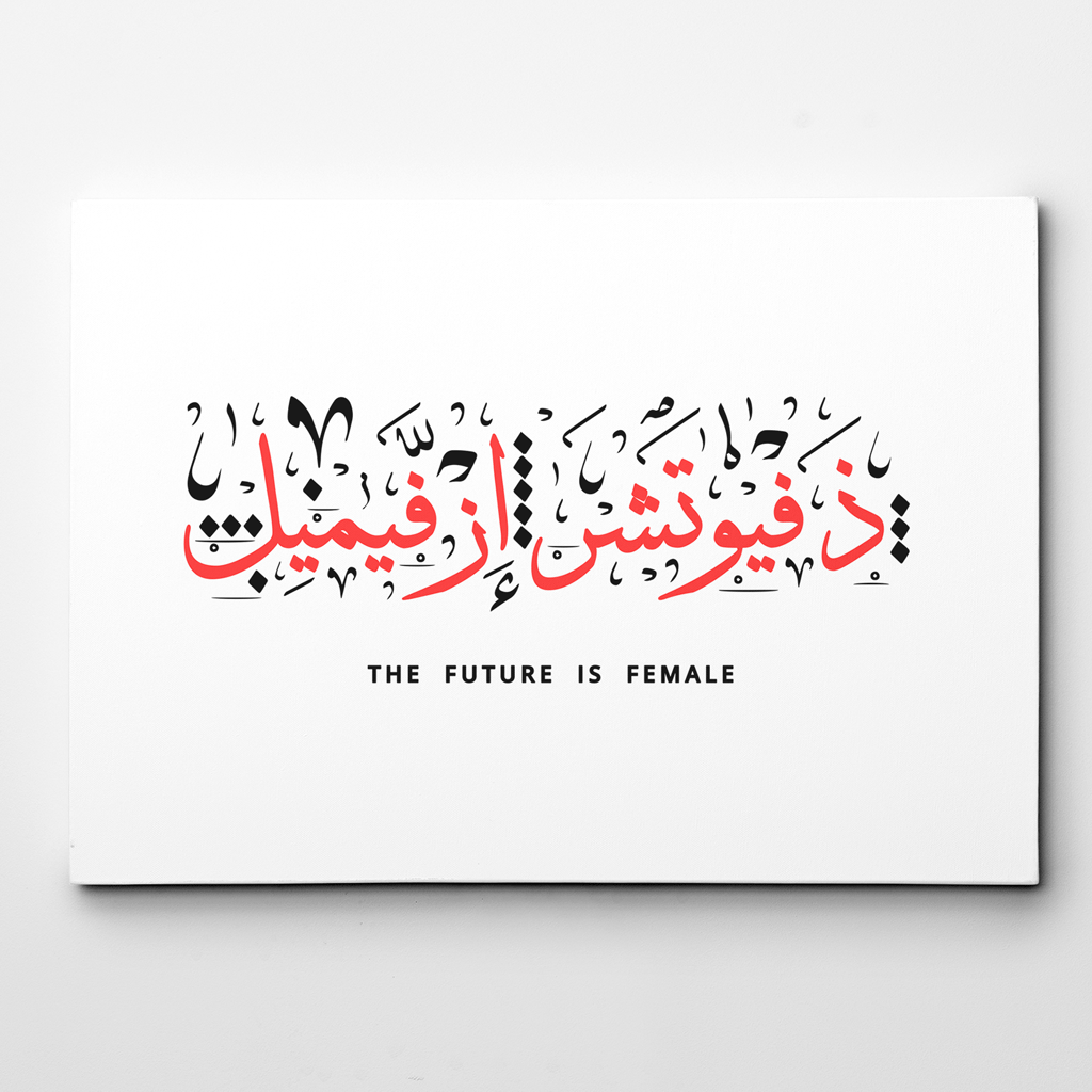 The Future is Female Poster in Arabic,Arabic Posters,Arabic Typography Posters,Arabic Calligraphy Posters,Yislamoo