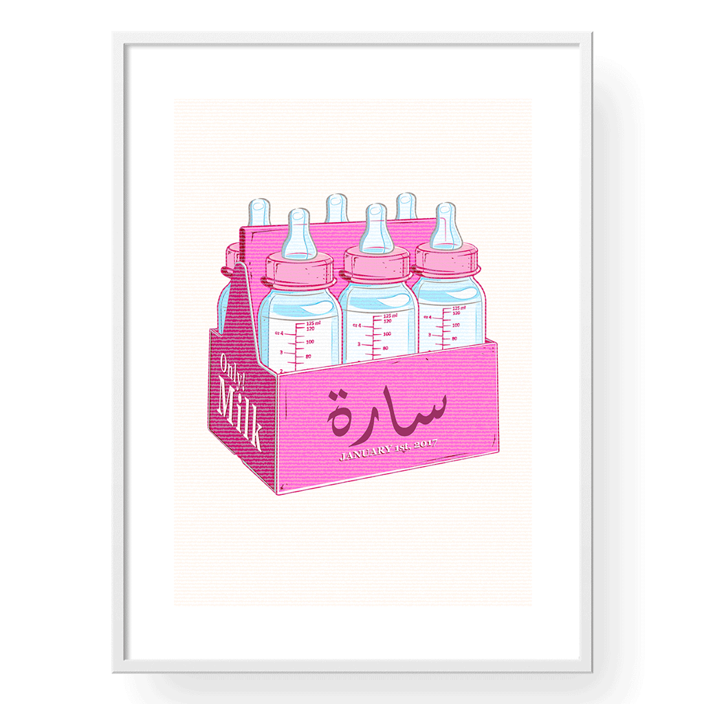 Yislamoo | Personalized Milk Only Art Print Arabic in Pink