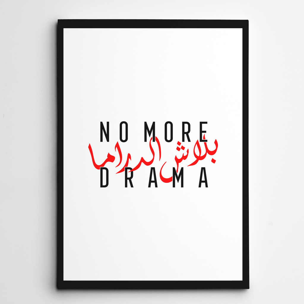 Arabic Posters, Quotes Posters, Motivational Wall Art, Funny Posters, Arabic Calligraphy Posters