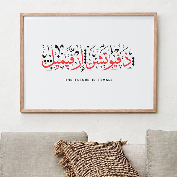 The Future is Female Art Print, Black & White Wall Art,Calligraphy Wall Art, Yislamoo