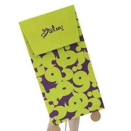 Arabic Alphabet  Money Gift Envelopes