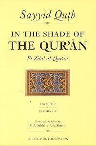 In the Shade of the Quran (vol 1-14)