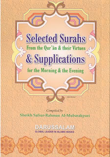 Selected Surahs From the Quran & their Virtues & Supplications f