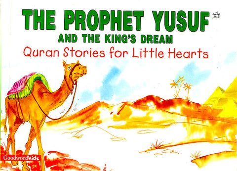 The Prophet Yusuf and Kings Dream