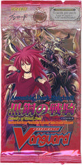 Cardfight!! Vanguard booster pack EB set 3 – Cavalry of Black Steel