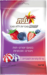 Elite - Must Sugar Free Strawberry & Blueberry Yogurt Candy Flavored Hard Candies. - MakoletOnline