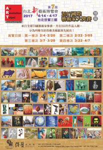 TATIANA MARKOVTSEV: 2ND TIME FINALIST OF INTERNATIONAL ART COMPETITION IN TAIPEI 2017!