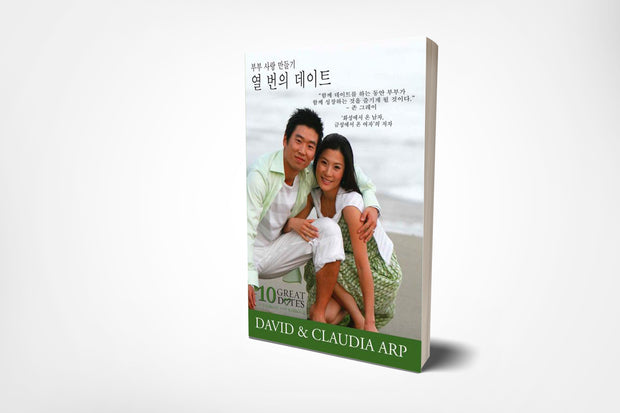 book cover of 10 great dates by david arp, claudia arp, in Korean