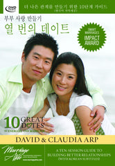 Korean 10 Great Dates DVD curriculum