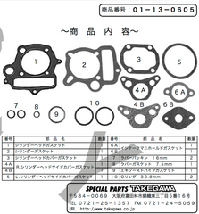 Takegawa 54mm Top End Gasket Set for 12V Head & R-Stage (Standard Type Barrel)