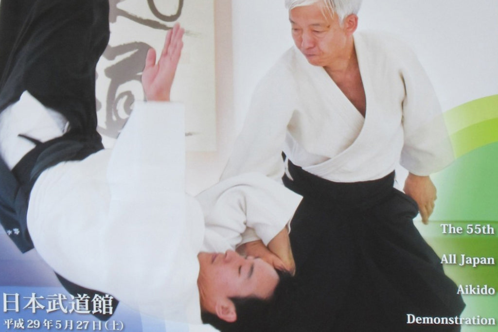 55th All Japan Aikido - Ordering process