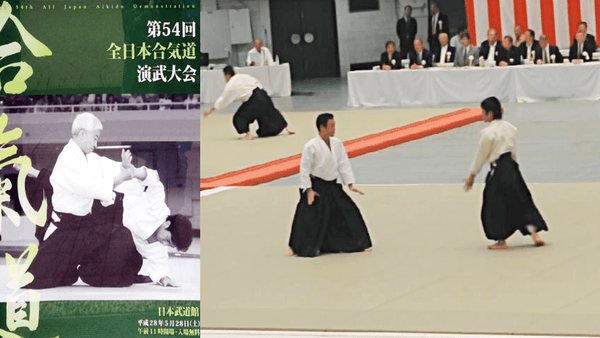 54th All Japan Aikido Demonstration
