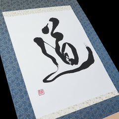 Kakejiku - Do Calligraphy