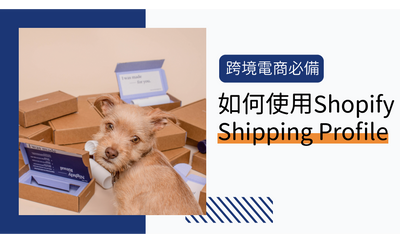 設定進階合併運費 Shopify Shipping Profile 大補帖