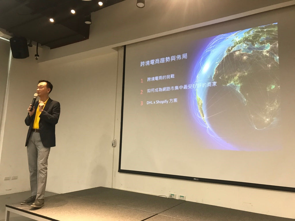 電商 Shopify Taiwan Meet Up 跨境物流廠商 DHL