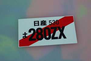 JDM Number Plate - 280ZX