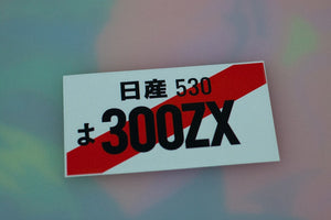 JDM Number Plate - 300ZX