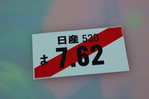JDM Number Plate - 7.62