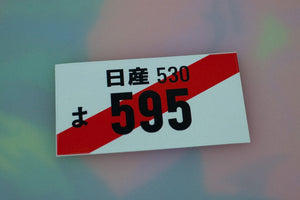 JDM Number Plate - 595