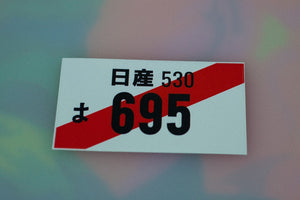 JDM Number Plate - 695