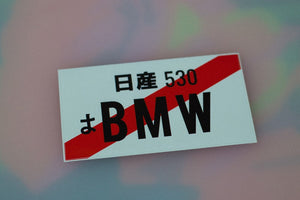 JDM Number Plate - BMW