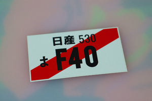 JDM Number Plate - F40