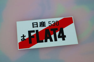 JDM Number Plate - FLAT 4