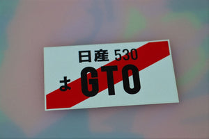 JDM Number Plate - GTO