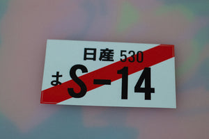 JDM Number Plate - S14