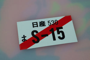 JDM Number Plate - S15