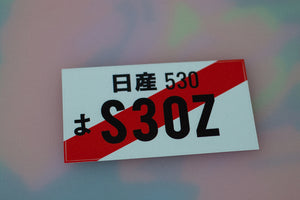 JDM Number Plate - S30Z