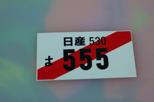 JDM Number Plate - 555