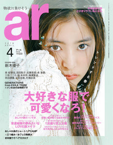 【Media】 -ar (アール)- 4月号 Fashion Issue