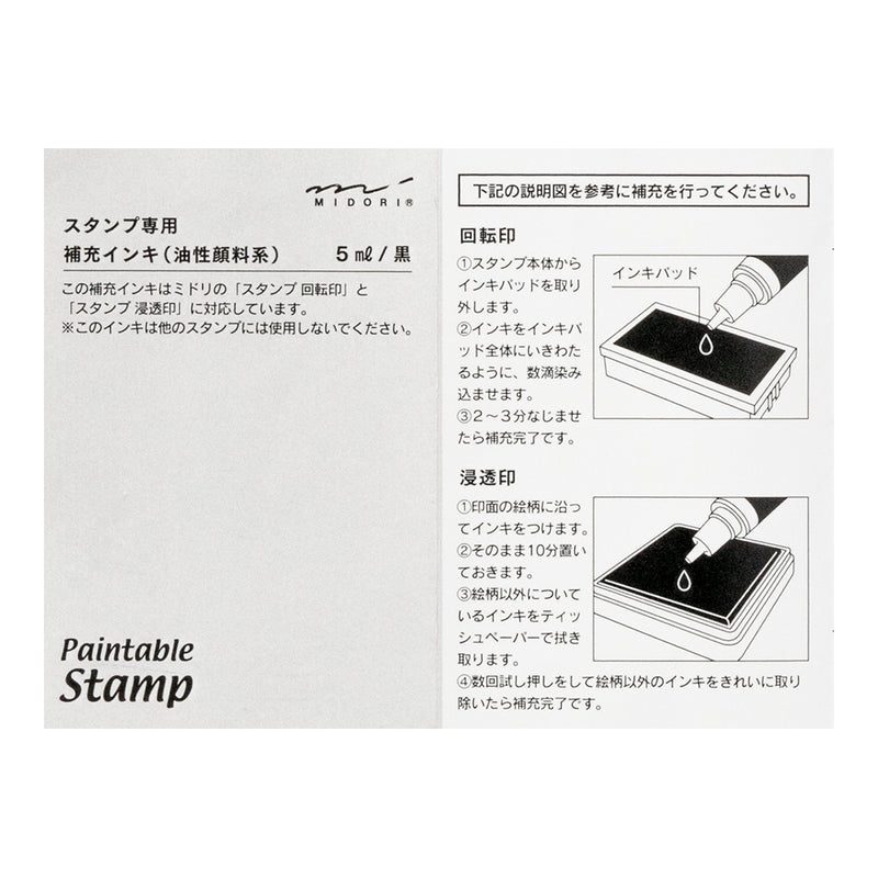 Midori: Paintable Rotary Stamp (Refill Ink)