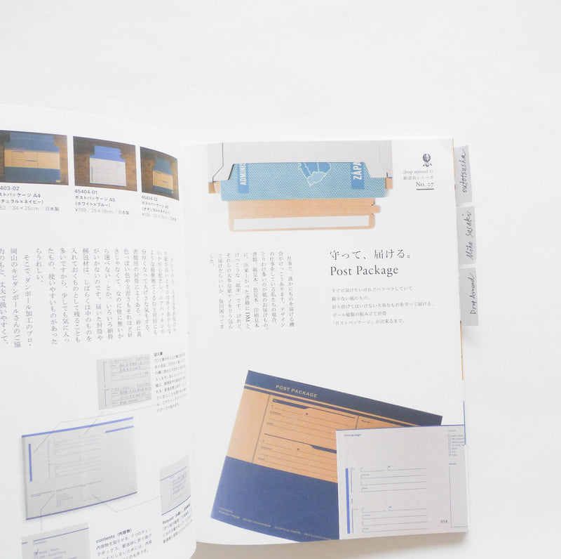 Classiky Paper Products Catalogue 2