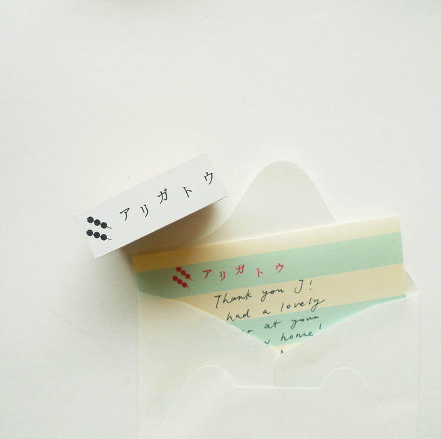 Mizushima: Stamp - Greetings