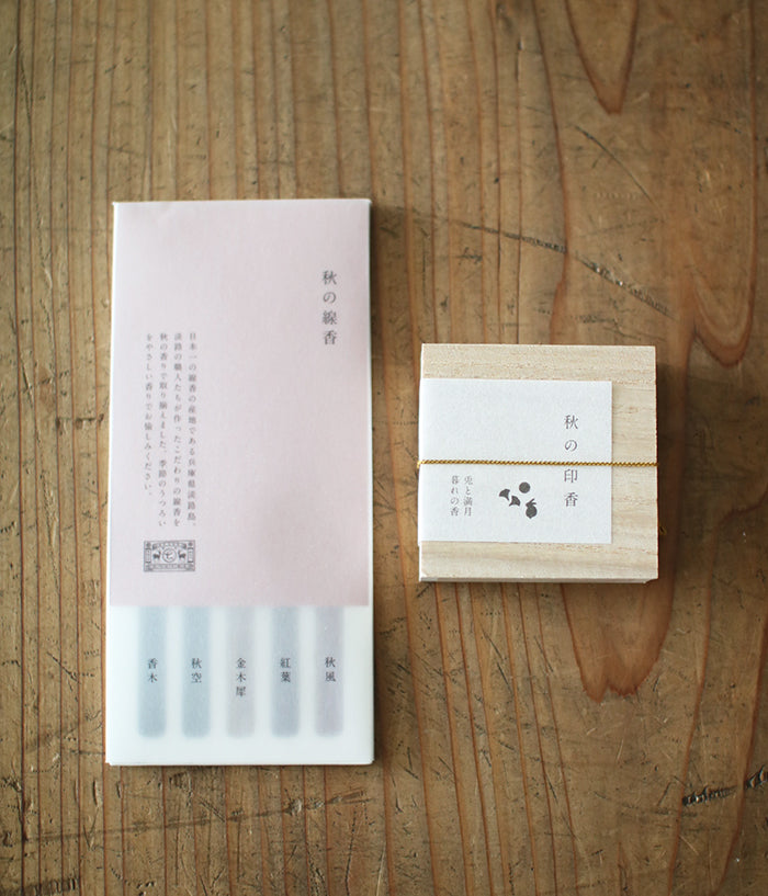 Autumn Inko Incense