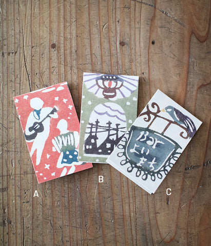 Mihoko Seki Small Gift Cards