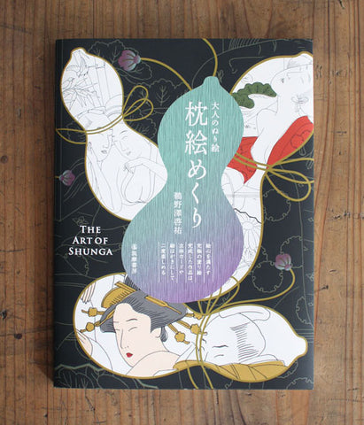 THE ART OF SHUNGA Colouring Book for Adults