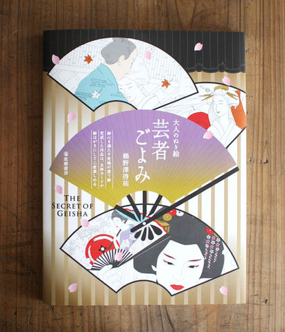 THE SECRET OF GEISHA Colouring Book for Adults