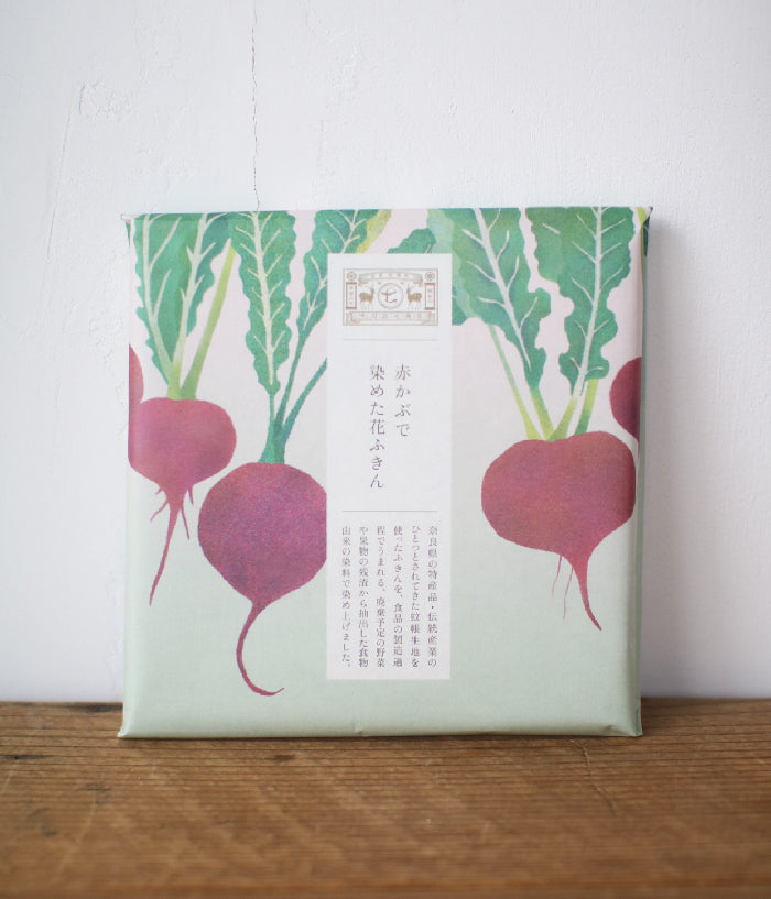 Vegetable Dyed Hana-Fukin Kitchen Cloth {Radish}