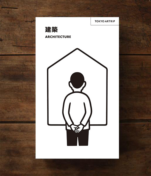TOKYO ARTRIP 'ARCHITECTURE' (backorder)